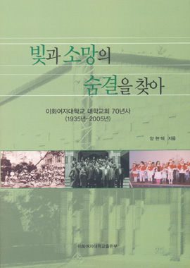 In Search of Light and Hope : A 70-year History of Ewha Womans University Church 도서이미지