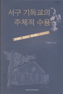 The Subjective Accommodation of Western Christianity 도서이미지