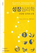 Models of the Healthy Personality  도서이미지