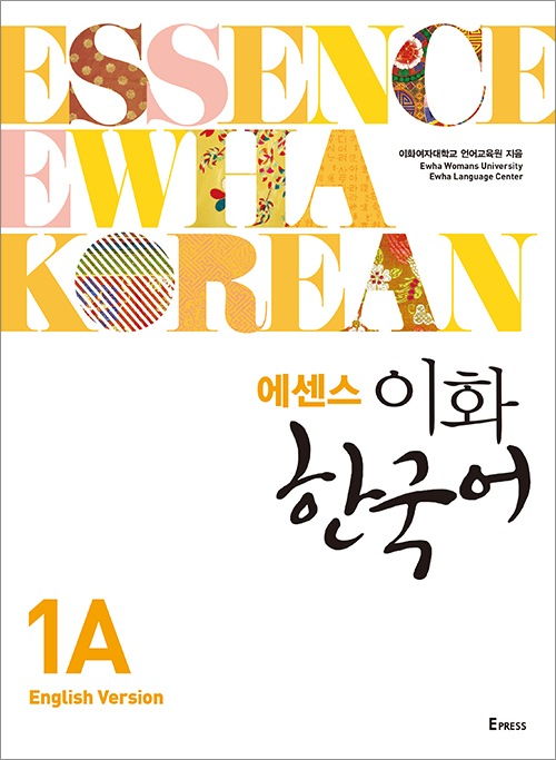 Essence Ewha Korean 1A (English) 도서이미지