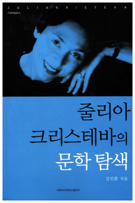 Study on Julia Kristeva's Literature 도서이미지