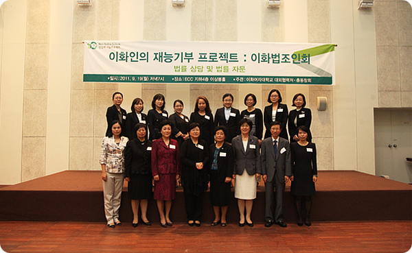 Ewha honors club