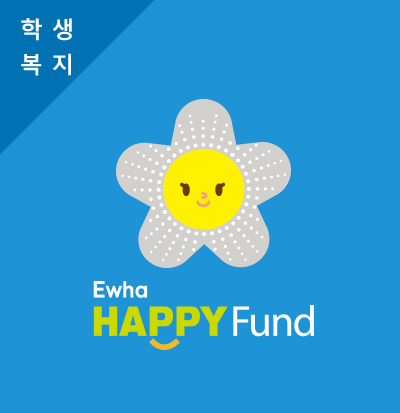 학생복지 Ewha Happy fund